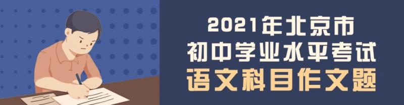 刚刚2021年北京市初中学业水平考试语文作文题出炉